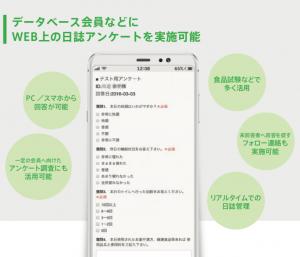 WEB日誌画面例